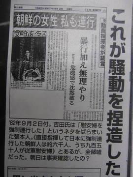 従軍慰安婦は朝日新聞の捏造記事から始まった3
