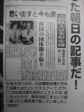従軍慰安婦は朝日新聞の捏造記事から始まった4