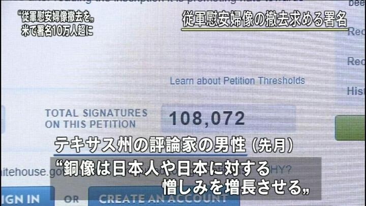 NHK報道 韓国の戦略 「慰安婦像は日本人や日本に対する憎しみを増長させる役割」