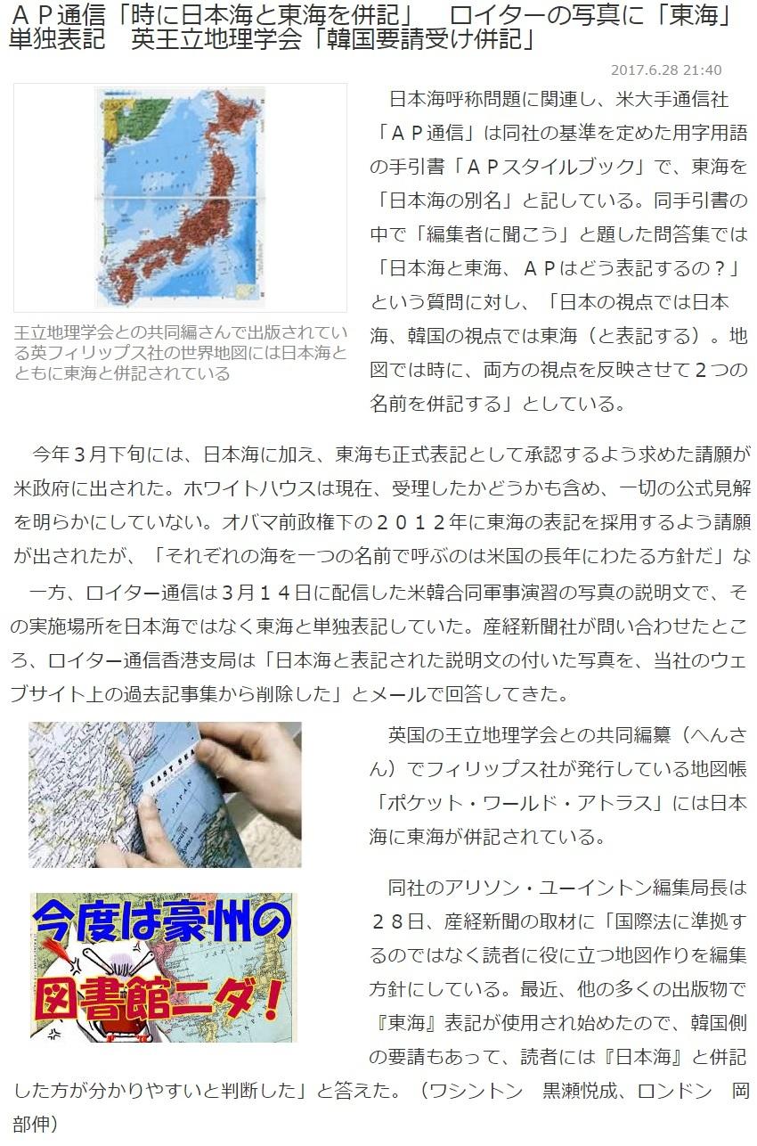 チョンによる日本海を東海呼称にする活動が実を結びつつある