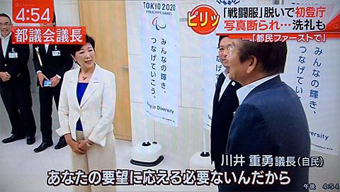 小池新都知事との握手を拒否した川井3