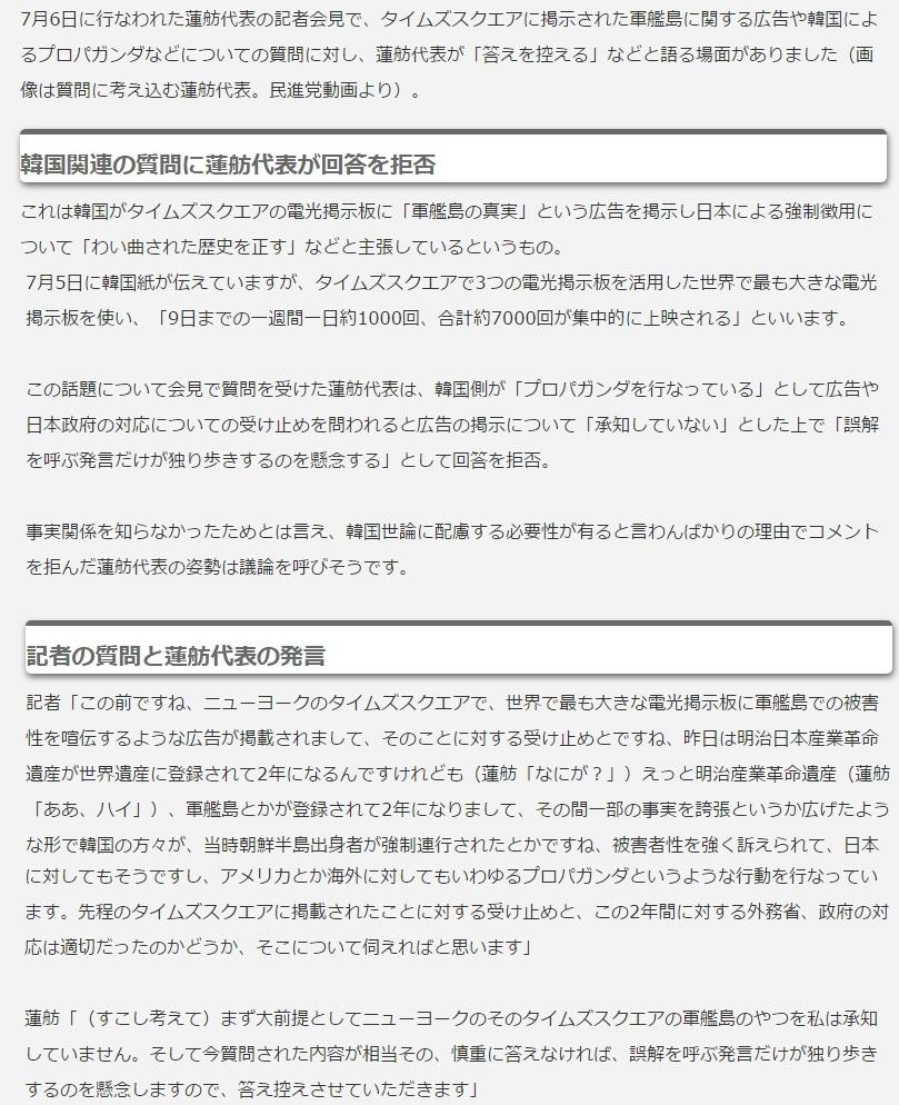 蓮舫、日本の国会議員としての仕事を拒否