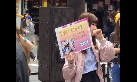 渋谷でTWICE大人気ニダー作戦6