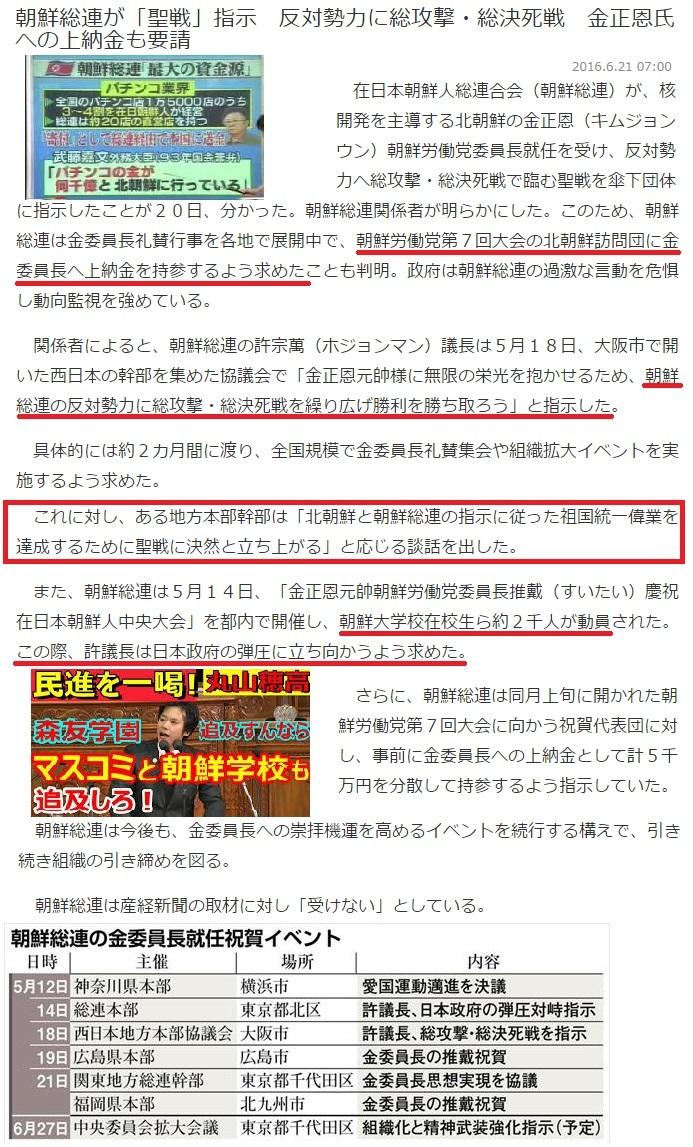 朝鮮総連が「聖戦」指示 反対勢力に総攻撃・総決死戦
