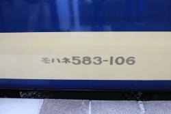 583車両番号④