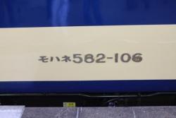 583車両番号⑤