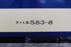 583車両番号⑥