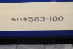 583車両番号②
