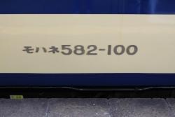 583車両番号③