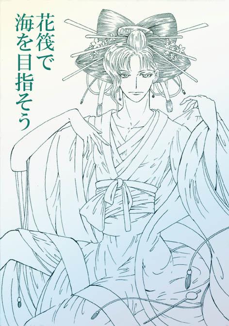 199-01-00hanaikada.jpg