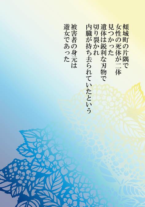 199-01-01hanaikada.jpg