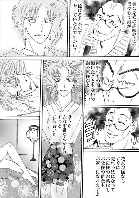 200-02-04hanaikada.jpg