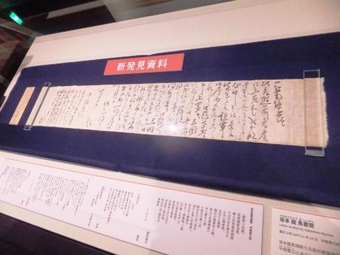 ryouma letter1_04230005