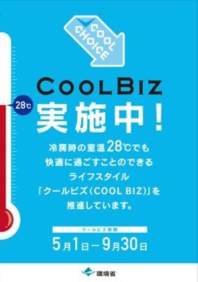 s-クールビズポスター-339x480