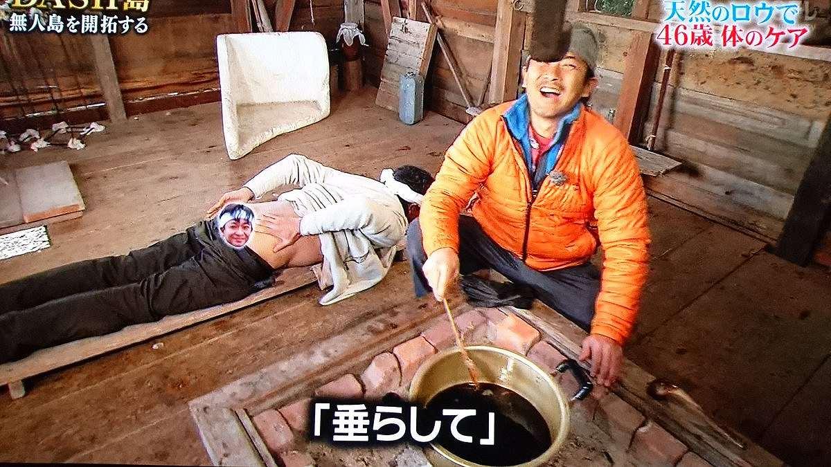 日テレ「DASH村」でお尻を丸出しにしているTOKIOの城島茂