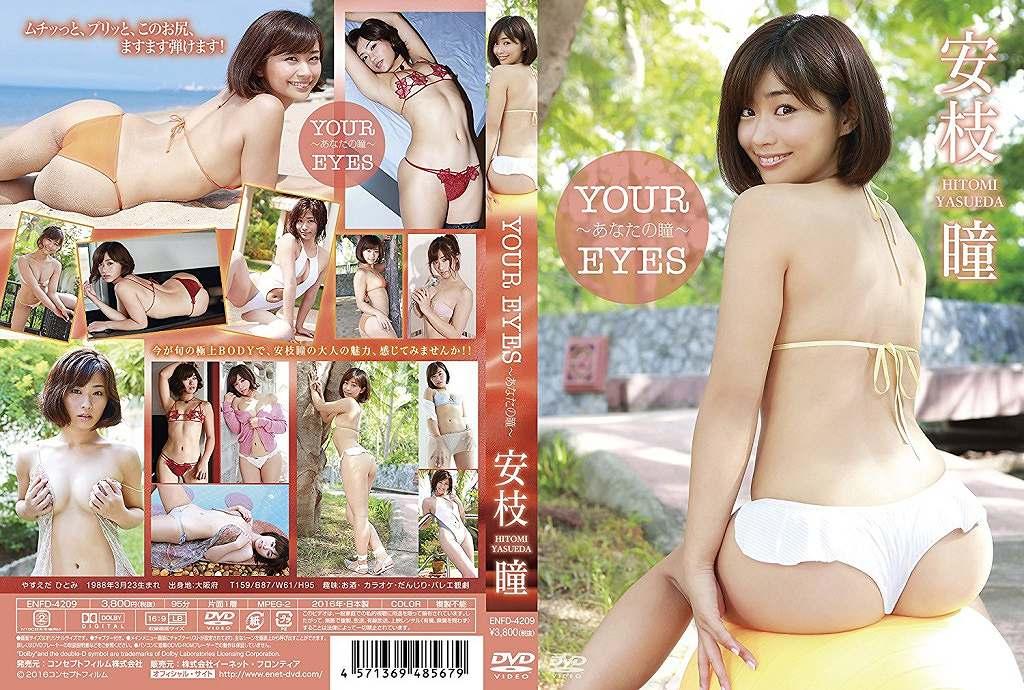 安枝瞳のイメージビデオ「YOUR EYES ~あなたの瞳~」