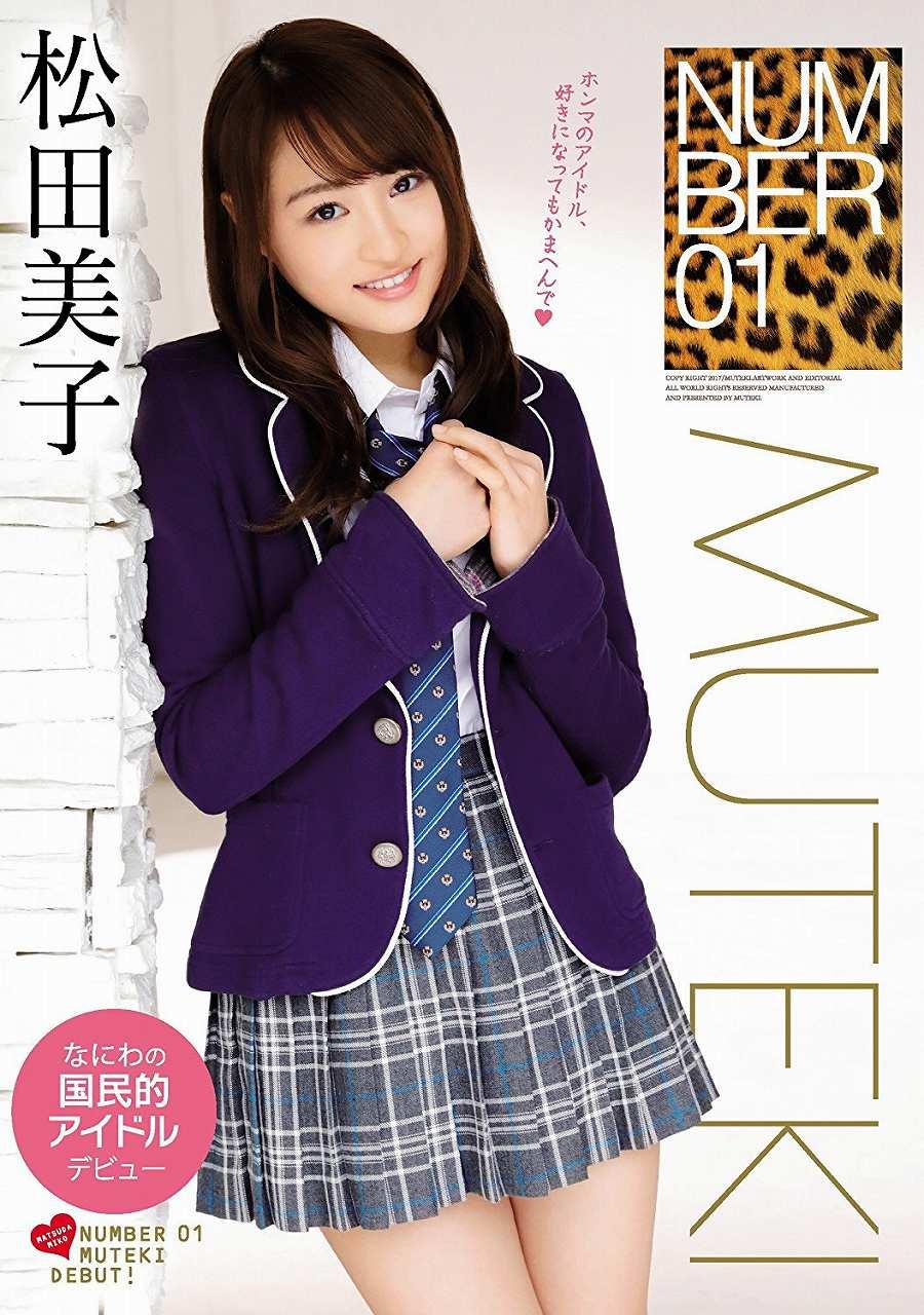 AV「NUMBER 01 松田美子 MUTEKI」パッケージ写真