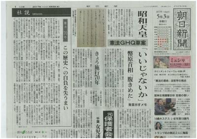 170503朝日トップ記事