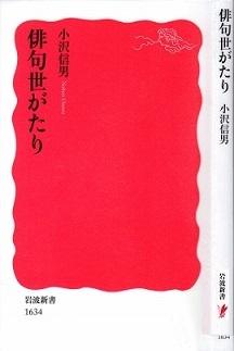 2017.05.08俳句世がたり