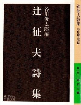 2017.05.14辻征夫句集