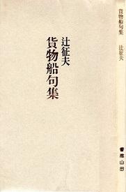 2017.05.14貨物船句集