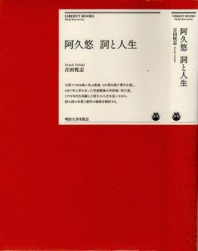 2017.05.19阿久悠詞と人生