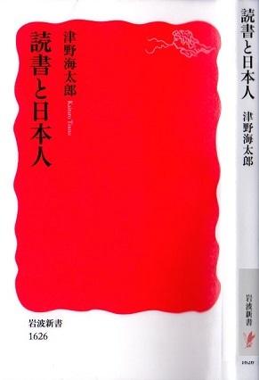 2017.05.28読書と日本人