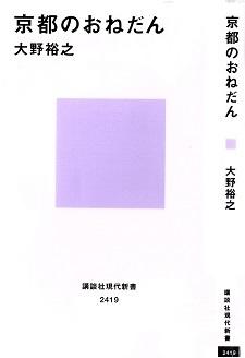 2017.06.21京都のおねだん
