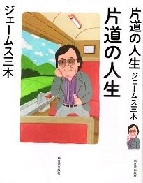 2017.06.25片道の人生