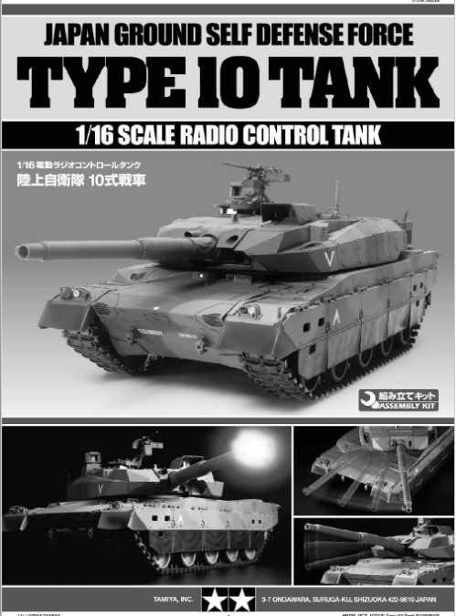 10戦車マニュアル