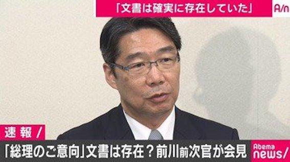 前川喜平 会見写真