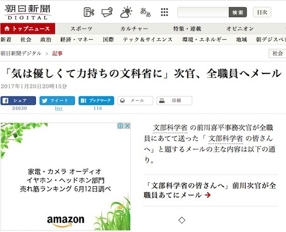 前川喜平 氏のメール記事