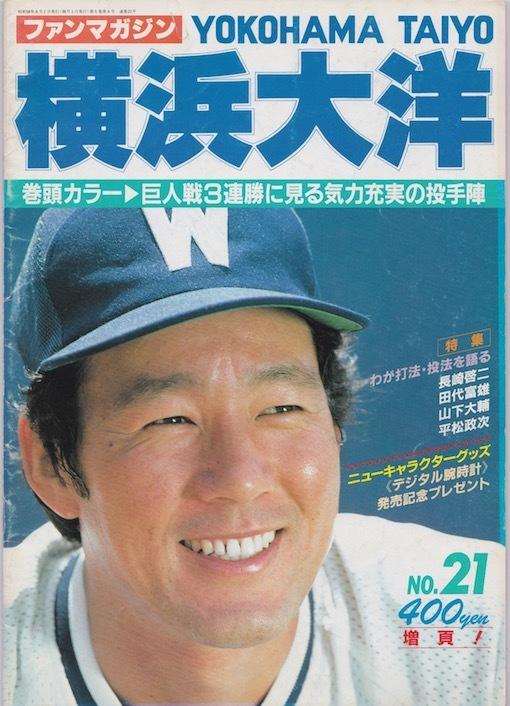 ファンブック横浜大洋21号表紙