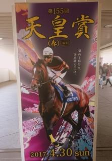 キタサンブラック2017天皇賞春
