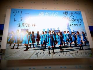 欅坂46サイン入りポスター