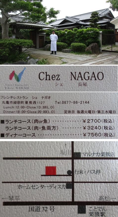 20170515シェ ナガオ3
