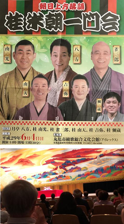 20170604桂米朝一門会