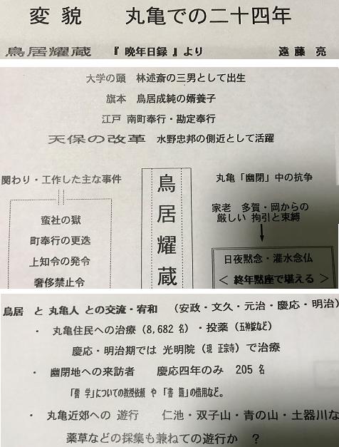 蓬莱歴史研究会20170620