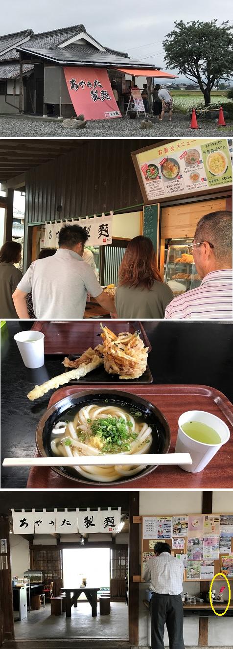 20170625あやうた製麺