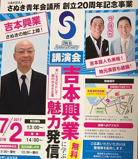 20170702吉本興業