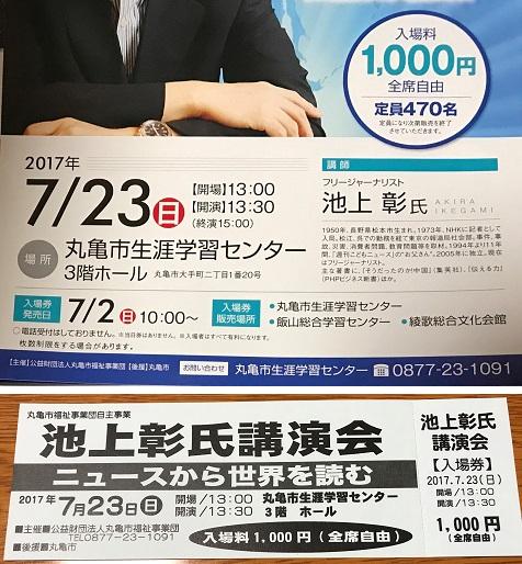 20170702講演会入場券
