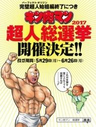 キン肉マン 超人総選挙2017