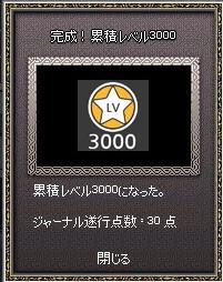 20170601_0_累積3000