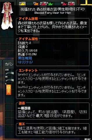 20170601_3_妖精衣装