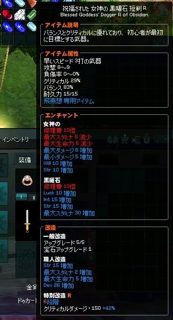 20170601_9_最強の短剣