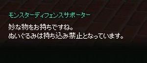 20170707_01_ディフェンス会話