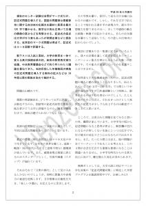 大学入試改革002