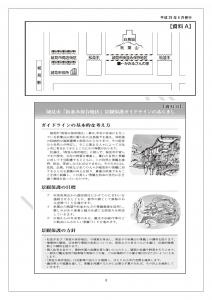 大学入試改革003