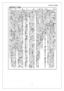 大学入試改革004