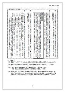 大学入試改革005